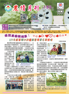 Taitung Agriculture Newsletter (193)