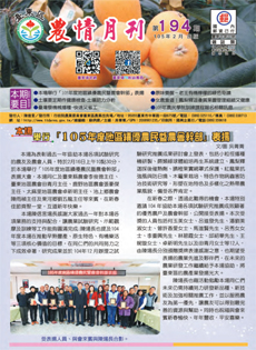 Taitung Agriculture Newsletter (194)