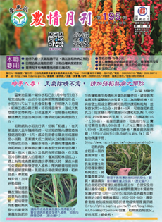Taitung Agriculture Newsletter (195)