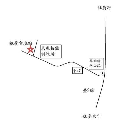 觀摩會交通路線圖:臺9線北上卑南消防分隊前左轉東47鄉道再前行1公里即可到達。