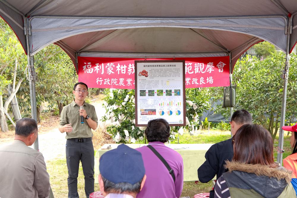 農友踴躍參與福利蒙柑栽培技術的交流與討論