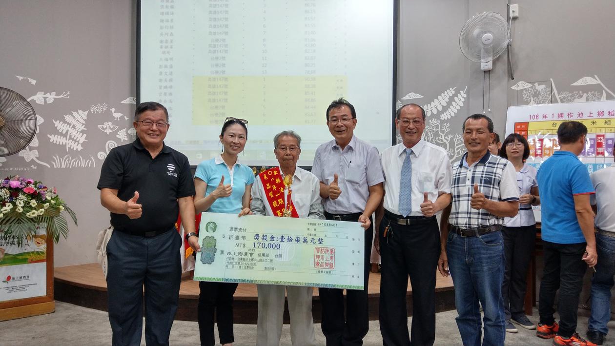恭喜謝美國農友(左3)榮獲「池上鄉稻米達人冠軍賽-臺灣有機米組」冠軍
