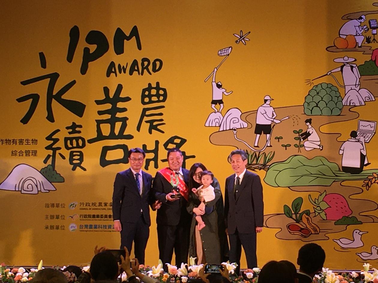 張簡裕峰先生(左2)獲頒第一屆「永續善農獎IPM Award」