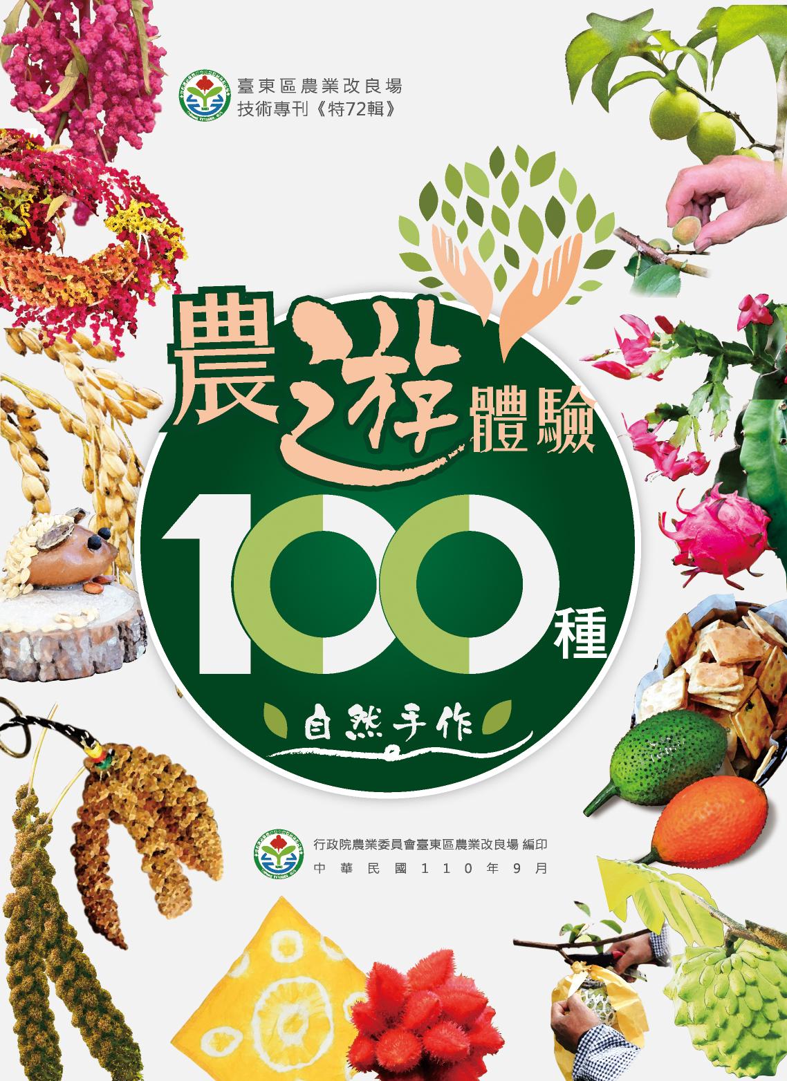 農遊體驗100種新書,傳達食農教育與農村生活趣味。